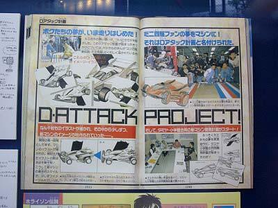 ミニ四駆歴史年表(1982年〜1999年 ...