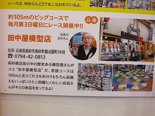 田中屋 模型 店